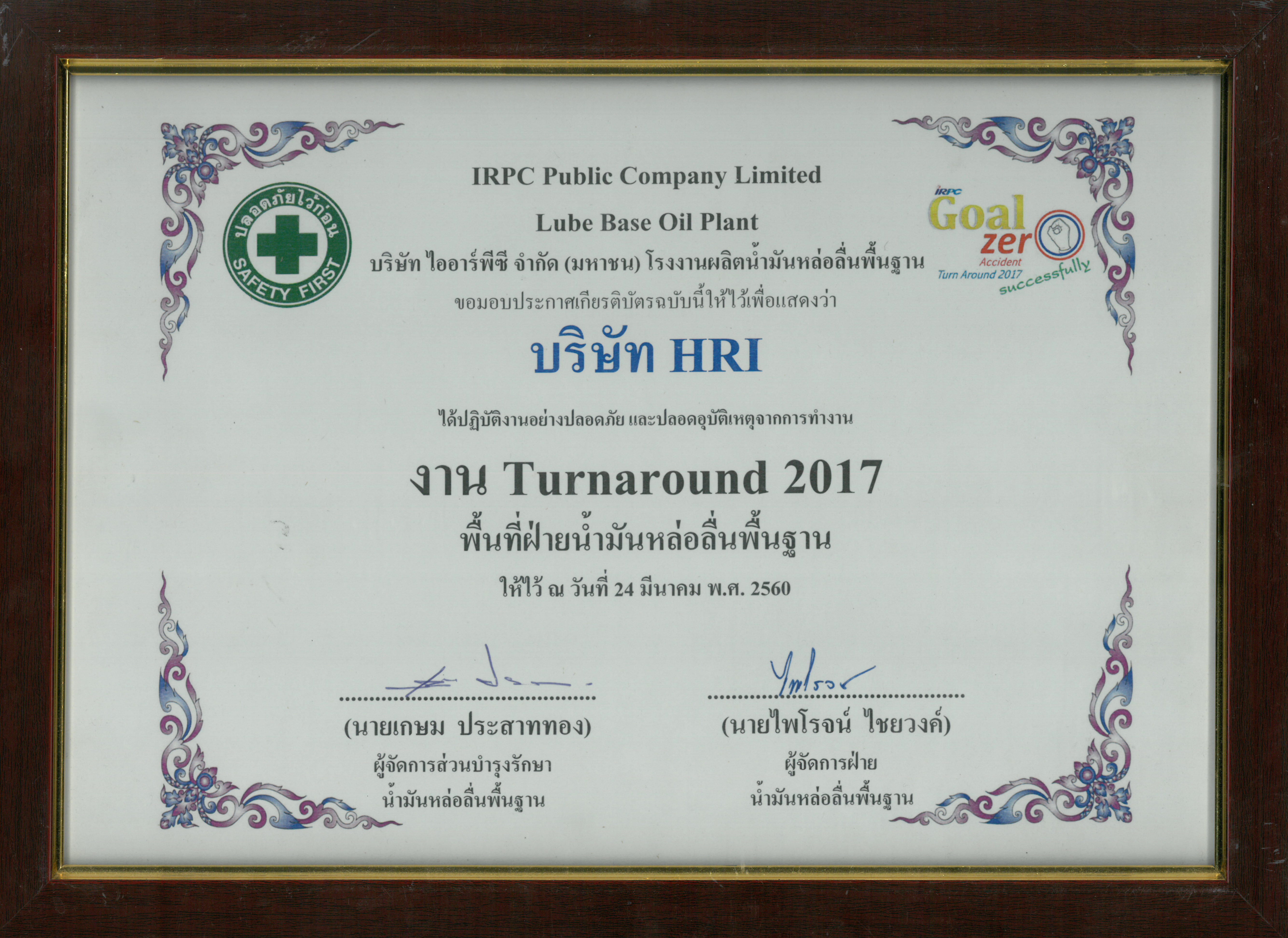 Awards IRPC Lube Base Oil Plant